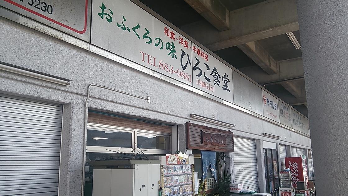 ひろこ食堂