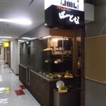 プチレストラン ぱーとな - プチレストラン ぱーとな 札幌北2条