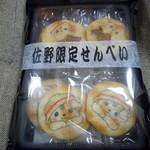 蓮田サービスエリア 上り 売店 - 「さのまる」がプリント