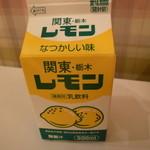 蓮田サービスエリア 上り 売店 - 懐かしい昔からのレモン風味の牛乳