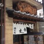 橋本屋 - 外観