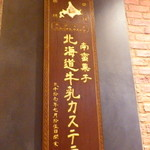 北海道牛乳カステラ - 店頭の看板