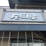 たこ焼 片岡屋 - 2014.01 正面看板