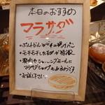 焼きたてパン工房 - マサラダ