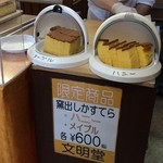 文明堂東京 -