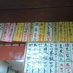 鮒忠 - 座敷壁メニュー