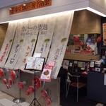 東京カレー屋名店会 -