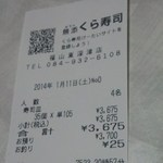無添くら寿司 - レシート(2014.01.11)