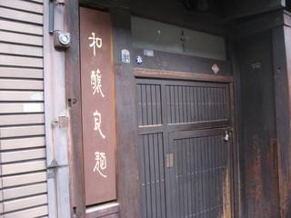 和醸良麺 すがり - 2014年1月12日訪問