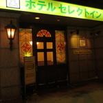 ホテルセレクトイン青森 - ホテル入口