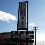菊乃家 - 看板。