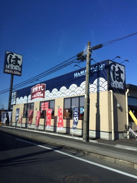 はま寿司 千葉山王町店