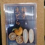 パンドラの箱 - 柚子生どら 1個180円也【期間限定】