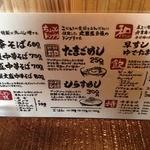 丸田屋 岩出本店 - メニュー