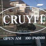 手作り ハム&ソーセージ CRUYFF - クライフと読みます。おしゃれな肉屋さんです。。。