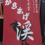 23607354 - 日本唐揚げ教会主催 からあげグランプリ金賞受賞