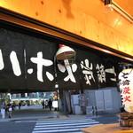 立呑み処 七輪炭火ホルモン 田 -