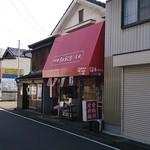 竹村食堂 - 赤いテントが目印