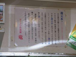 ラーメン倶楽部竜 -