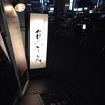 魚ずみ - 通りから見る看板の雰囲気は良いです(#^.^#)