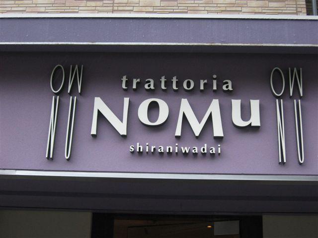 トラットリア・ノム