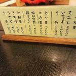 23611054 - 浅草うなぎさんしょ(メニュー)