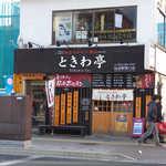 仙台ホルモン・焼き肉 ときわ亭 - 仙台ホルモンのお店「ときわ亭」。ランチもやっているようだから、覗いてみたい