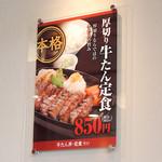 杜もと - 店内に掲載されてるメニューのポスターです。