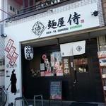 麺屋 侍 - 外観