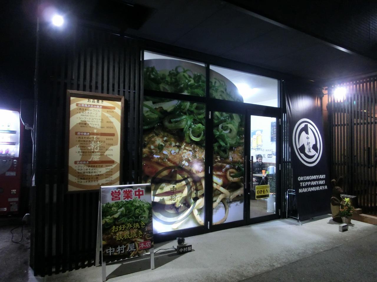 中村屋 本店