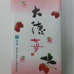 23620186 - 大徳苺