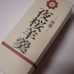 八頭司伝吉 - 味の散策 つれづれ 夜桜羊羹