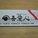 23621512 - 箸袋