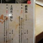 吾愛人 - 福岡のお酒です