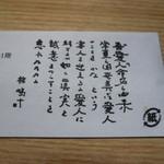 吾愛人 - 箸袋の裏に椋鳩十さんの命名についての文章が載っています
