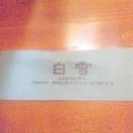 23621753 - 箸袋
