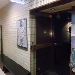わさび - わさび 札幌北1条