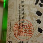 吉田酒造 -