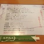 Ryuukahanten - 久しぶりの中華w