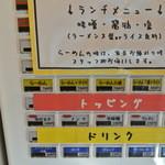 らーめん 福籠 - 食券販売機