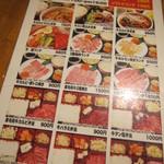 23627631 - 4種類の肉をシェアする事に・・・。