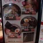 場~麺 - メニュー(ラーメン)