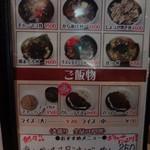 場~麺 - メニュー(丼物)