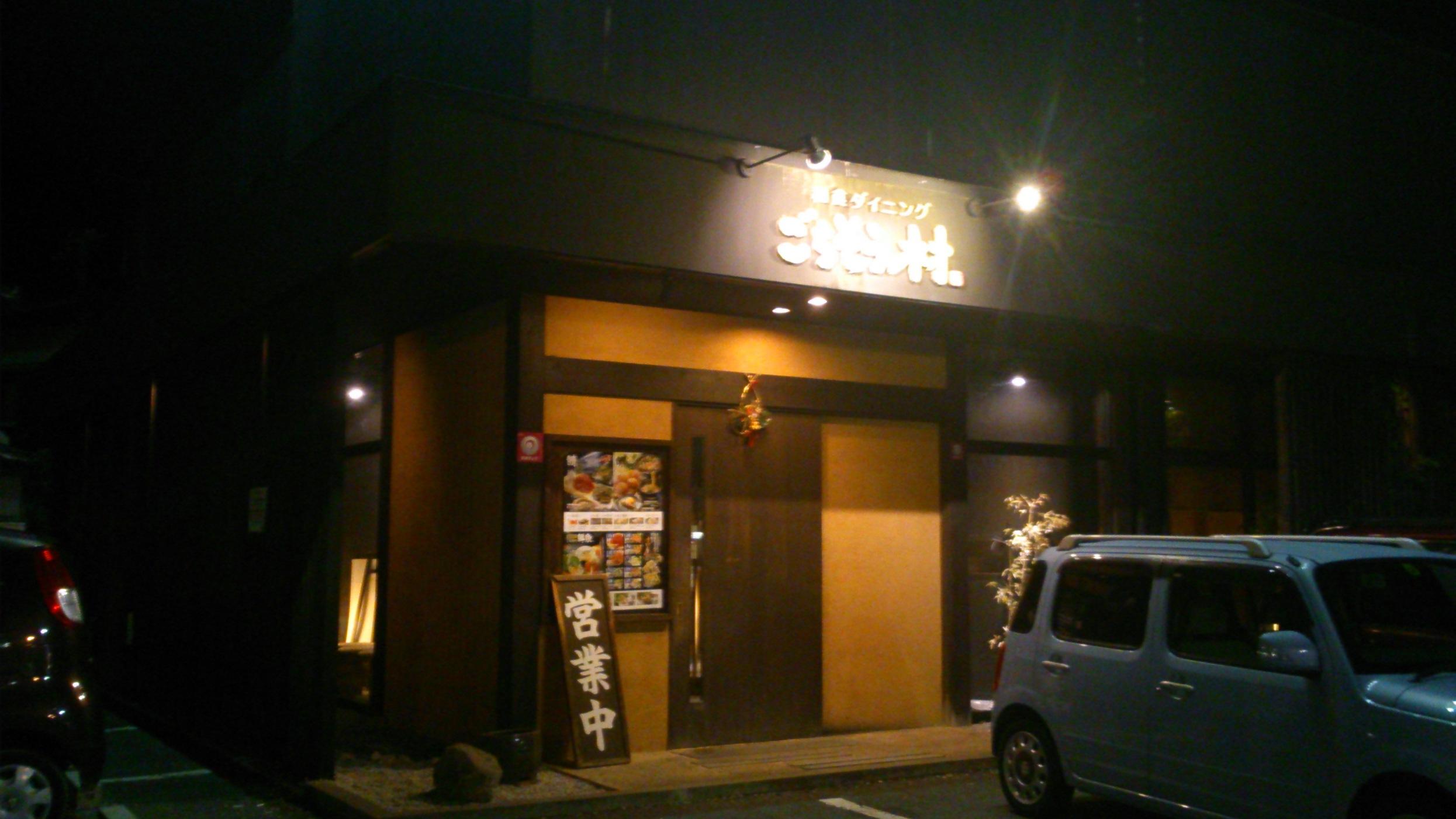 ごちそう村 太子店