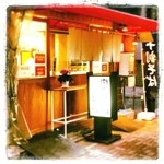 蒲田屋 - 仲通り商店会の大先輩です。宜しくお願い致します。m(__)m