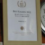 23636380 - 食べログベストラーメン2012