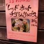 鶏の穴 - レッドホットチリシュリンプス(2013年11月限定)