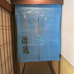 治鮨 - 入口の暖簾