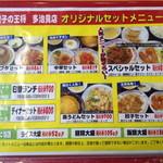 餃子の王将 多治見店 - 王将 多治見店 オリジナルメニュー 2014.1.11撮影
