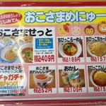 餃子の王将 多治見店 - 王将 多治見店 おこさまメニュー 2014.1.11撮影